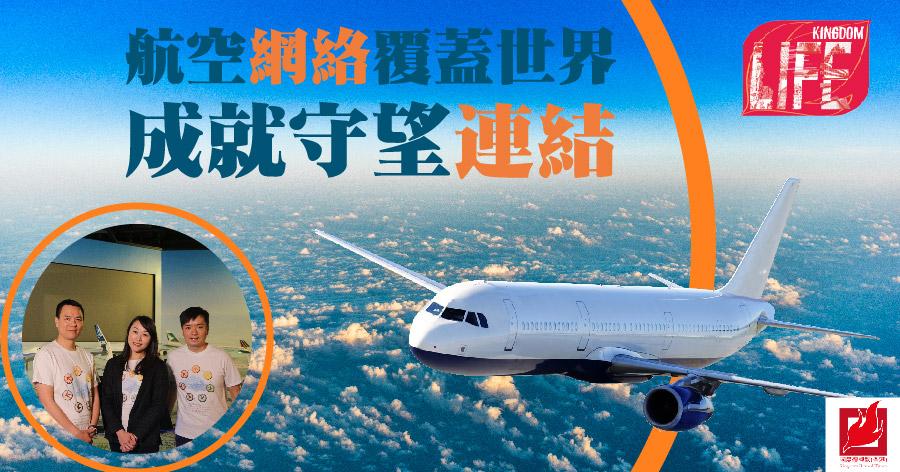 【Kingdom LIFE】航空網絡覆蓋世界  成就守望連結
