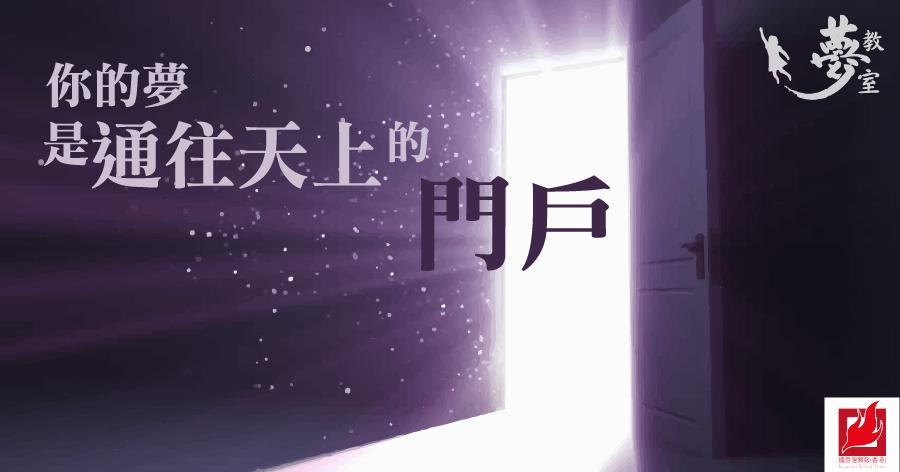 你的夢是通往天上的門戶 -【夢教室】專欄