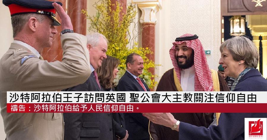沙特阿拉伯王子訪問英國 聖公會大主教關注信仰自由