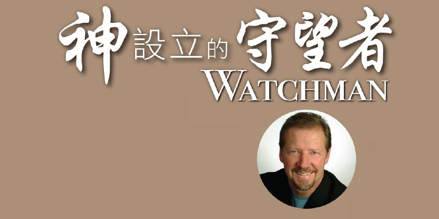 國度1分鐘(51) – 神設立的守望者 Watchmen