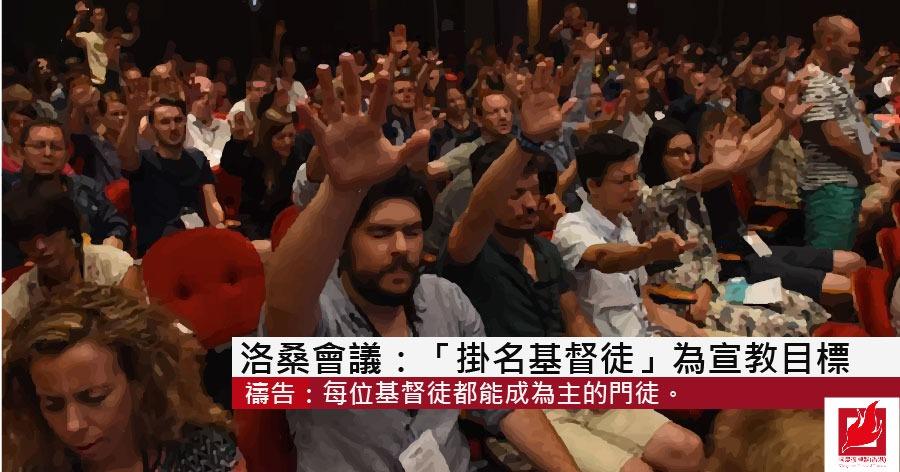 洛桑會議:「掛名基督徒」為宣教目標