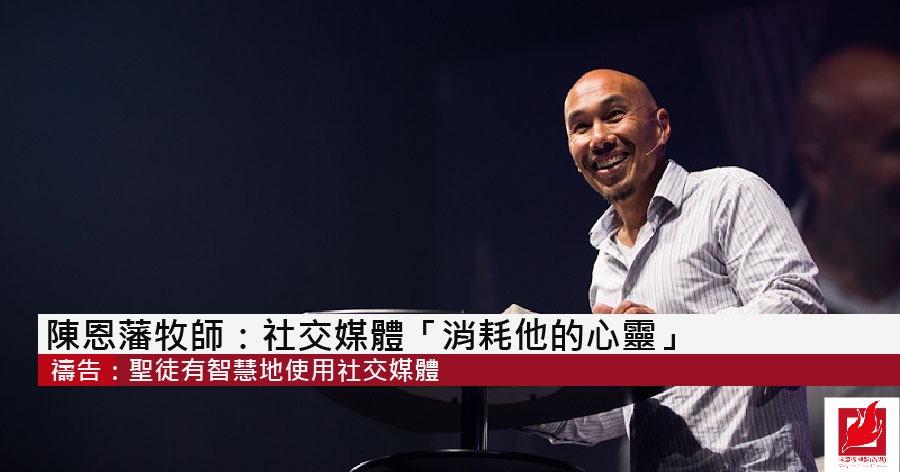 陳恩藩牧師:社交媒體「消耗他的心靈」