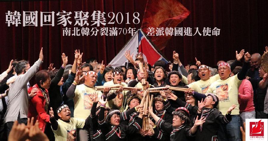 韓國回家聚集2018 南北韓分裂滿70年  差派韓國進入使命