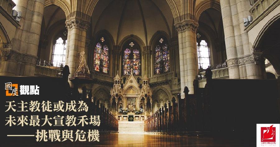 [國度觀點] 天主教徒或成為未來最大宣教禾場 — 挑戰與危機