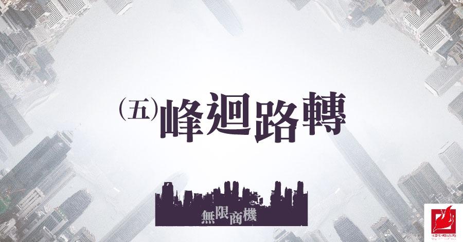 (五)峰迴路轉 -【無限商機】專欄