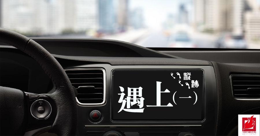 遇上 (一)-【蹤跡】專欄