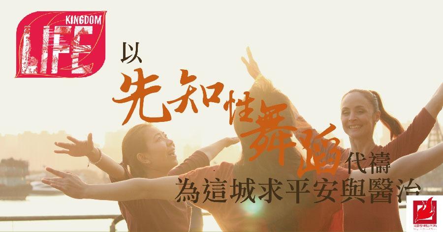 【Kingdom LIFE】以先知性舞蹈代禱,為這城求平安與醫治