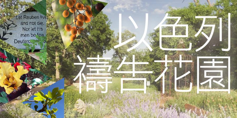 國度1分鐘(52) – 以色列禱告花園 Israel Prayer Garden