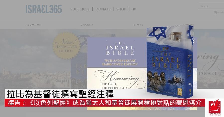 拉比為基督徒撰寫聖經注釋