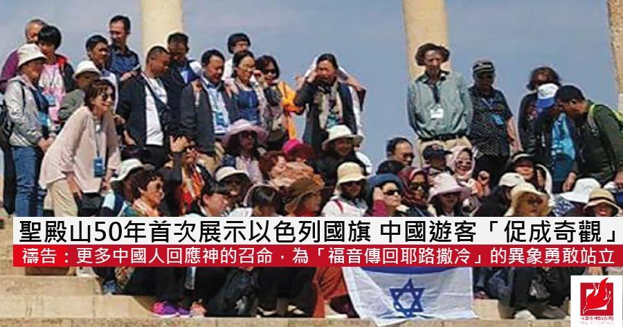 聖殿山50年首次展示以色列國旗 中國遊客「促成奇觀」