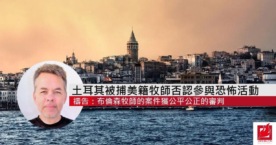 土耳其被捕美籍牧師否認參與恐怖活動