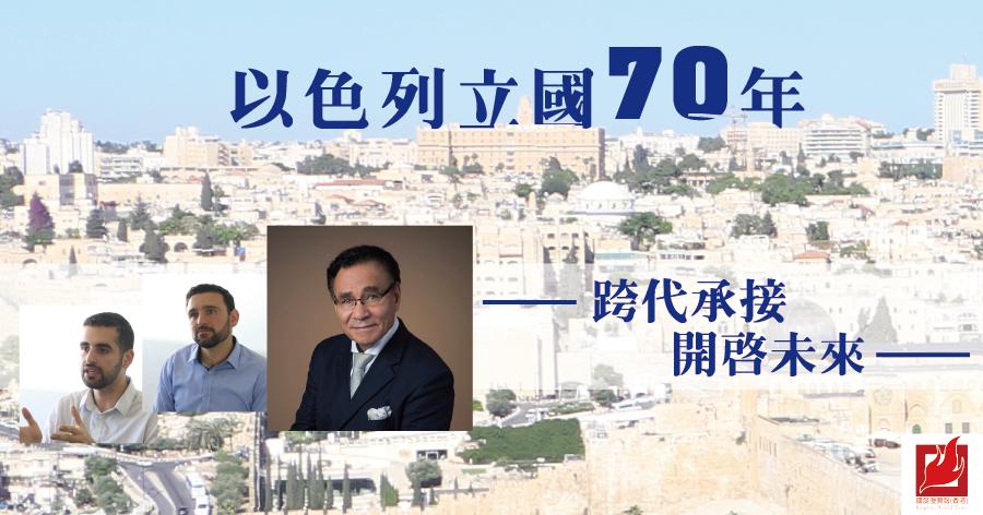 以色列立國70年  跨代承接  開啟未來
