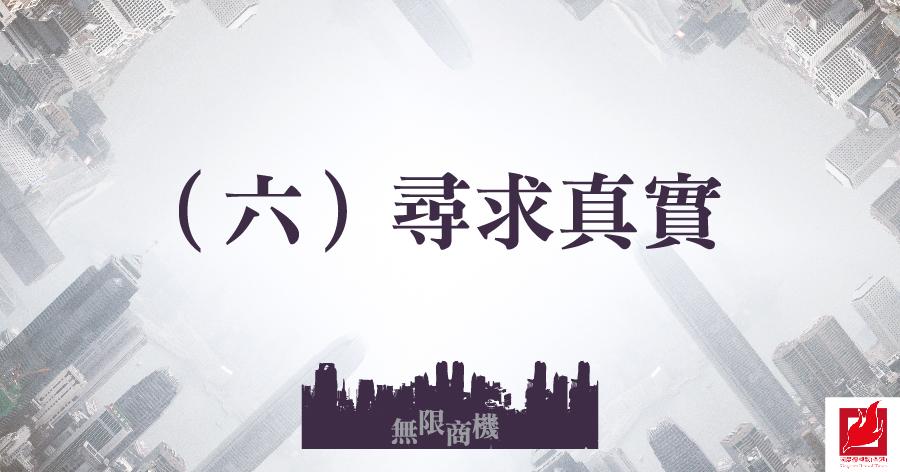 (六)尋求真實 -【無限商機】專欄
