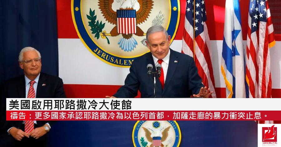 美國啟用耶路撒冷大使館 哈馬斯承認騷亂死者為恐怖分子