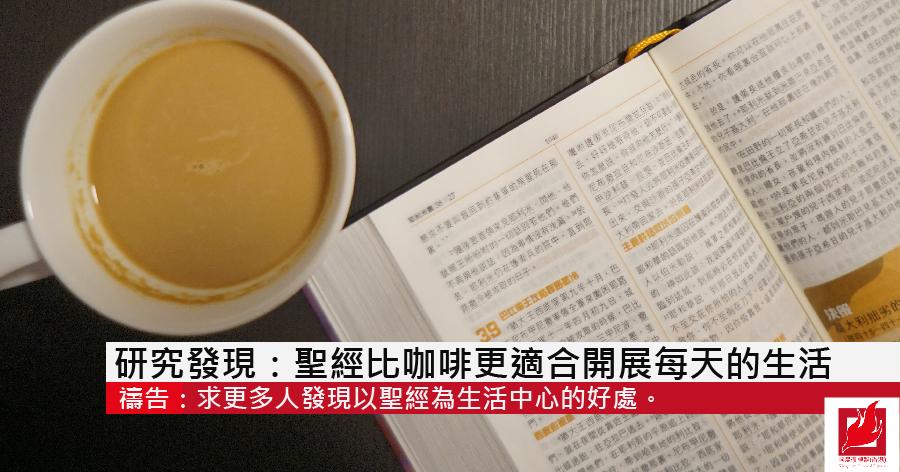 研究發現:聖經比咖啡更適合開展每天的生活