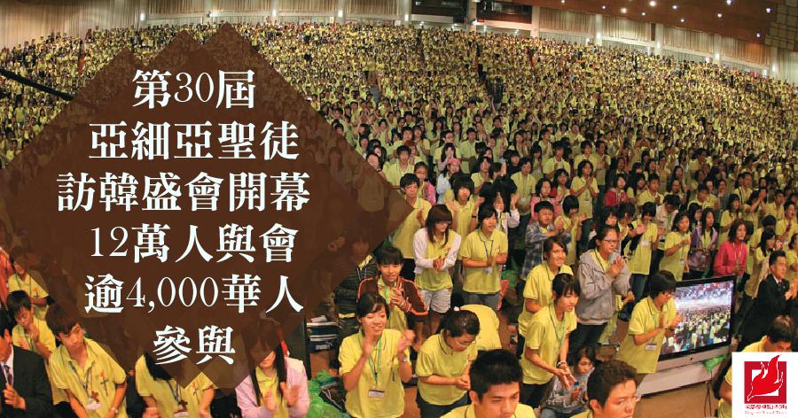 第30屆亞細亞聖徒訪韓盛會開幕  12萬人與會 逾4,000華人參與
