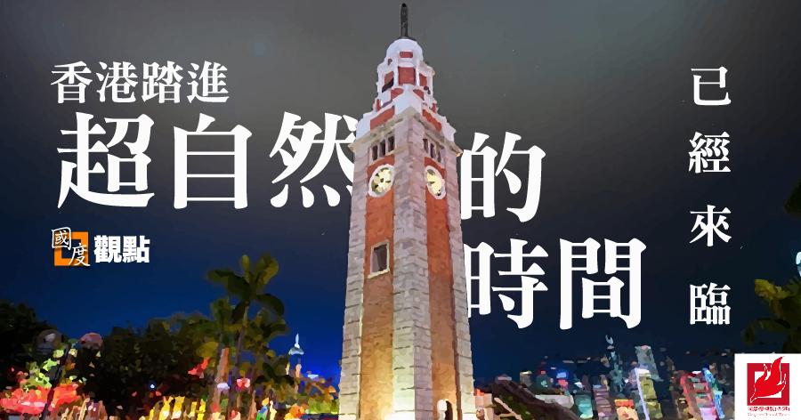 [國度觀點] 香港踏進超自然的時間已經來臨