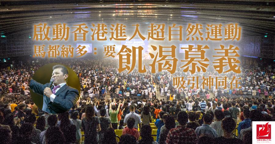 啟動香港進入超自然運動    馬都納多:要飢渴慕義吸引神同在