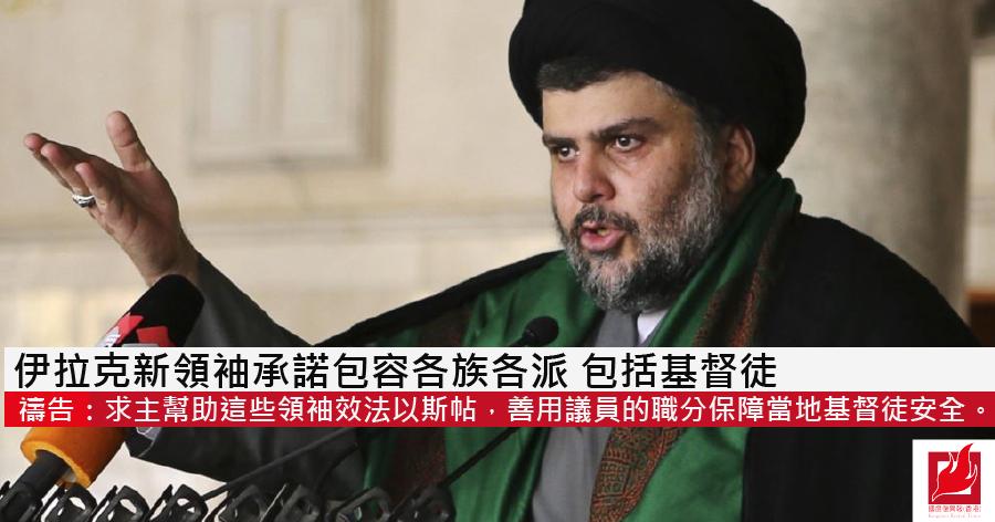 伊拉克新領袖承諾包容各族各派 包括基督徒