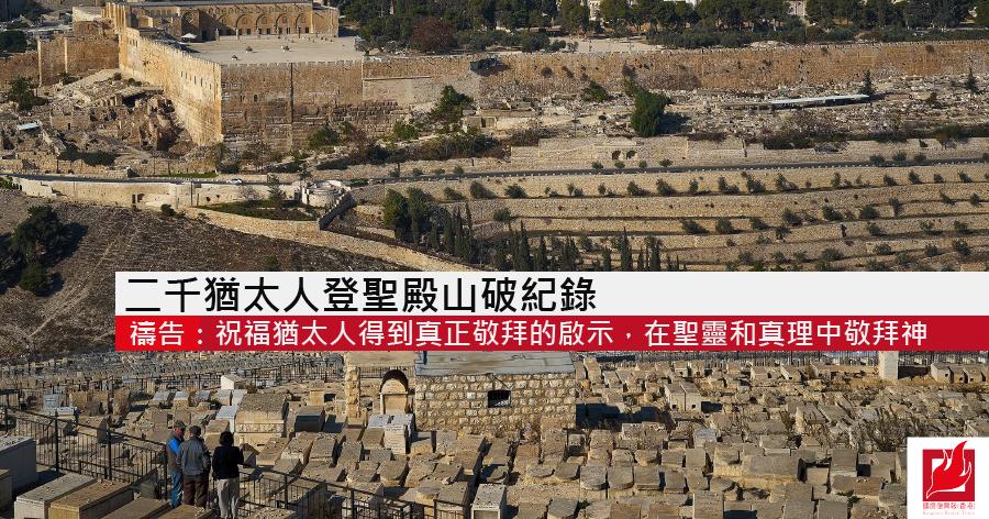 二千猶太人登聖殿山破紀錄 「猶太人的心正轉向聖殿山」
