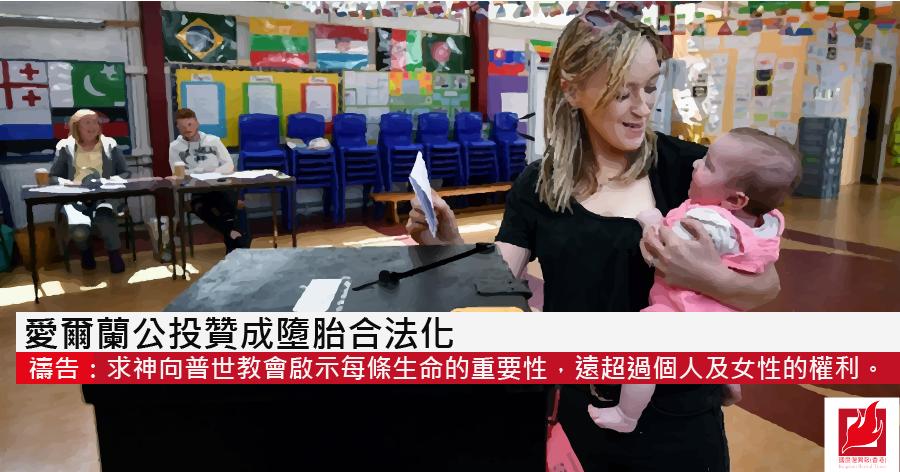 愛爾蘭公投贊成墮胎合法化 維護生命群體:「歷史性的悲劇」
