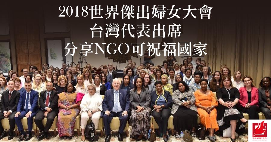 2018世界傑出婦女大會 台灣代表出席 分享NGO可祝福國家