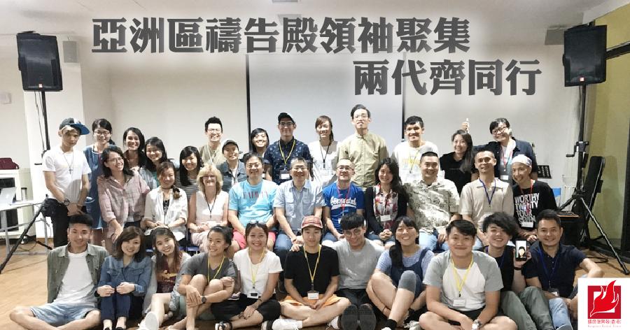 亞洲區禱告殿領袖聚集  兩代齊同行