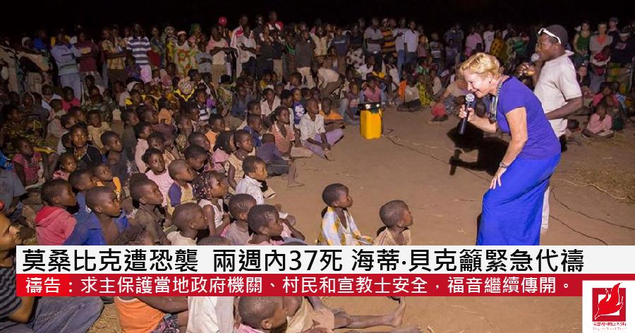 莫桑比克遭恐襲  兩週內37死 海蒂‧貝克籲緊急代禱