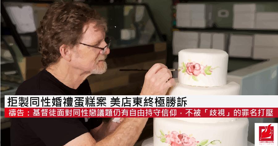 拒製同性婚禮蛋糕案 美店東終極勝訴 惟同類訴訟難引為案例
