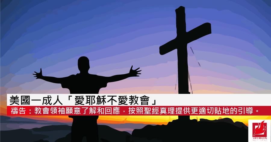 美國一成人「愛耶穌不愛教會」 教會需提供必須存在的理由