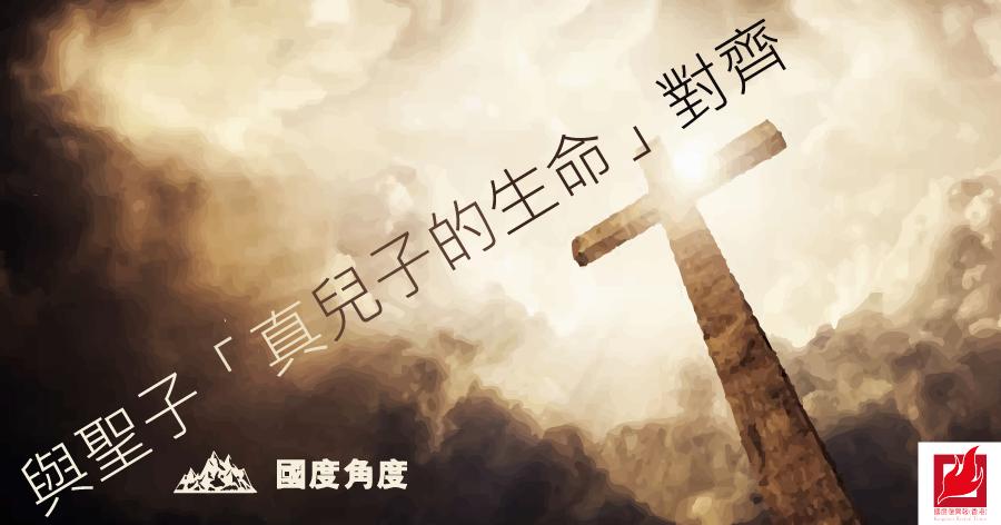 與聖子「真兒子的生命」對齊 -【國度角度】專欄