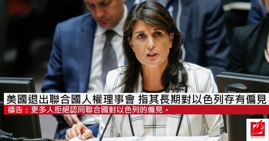 美國退出聯合國人權理事會 指其「長期對以色列存有偏見」