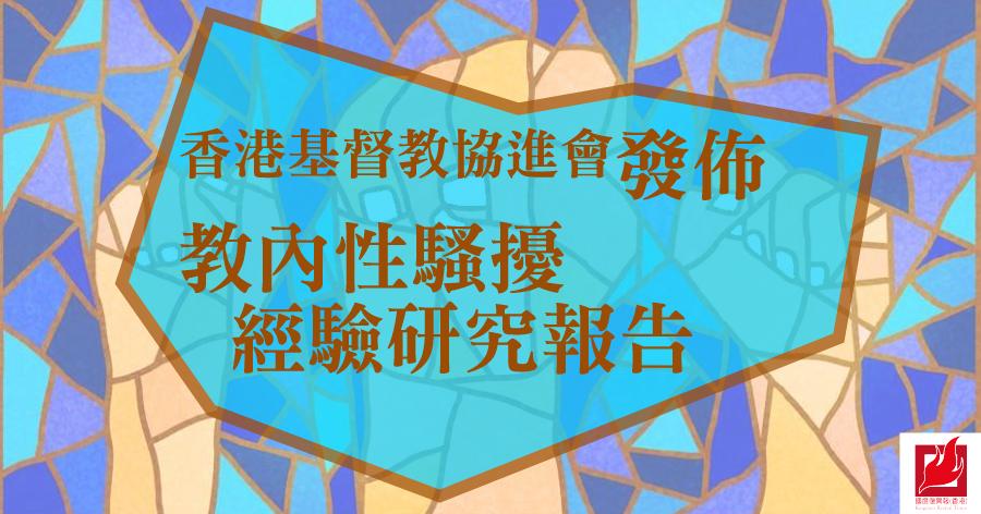 香港基督教協進會發佈 教內性騷擾經驗研究報告