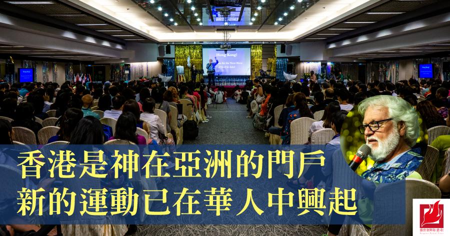 香港是神在亞洲的門戶   新的運動已在華人中興起