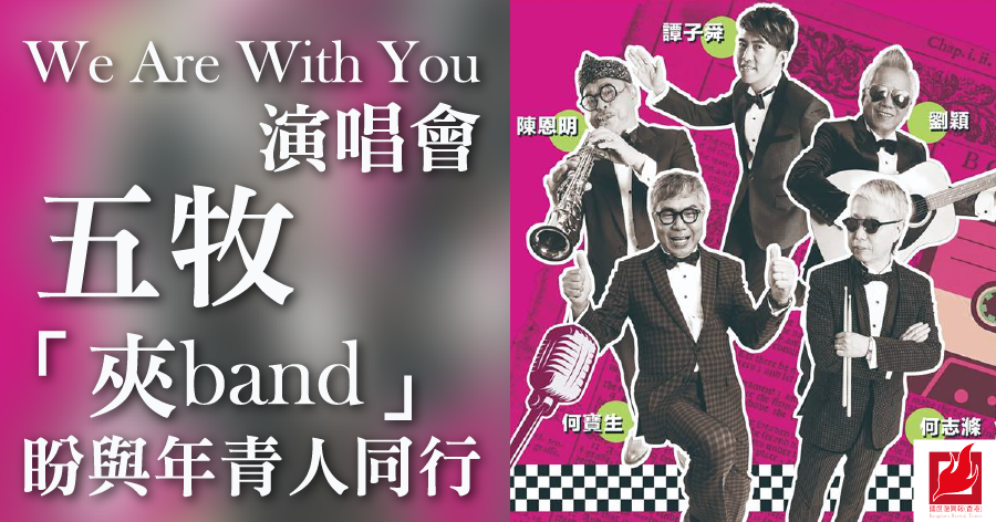 We Are With You演唱會 五牧「夾band」盼與年青人同行