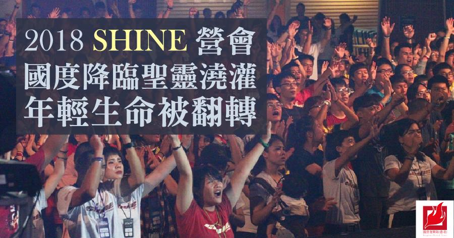 2018 SHINE 營會 國度降臨聖靈澆灌 年輕生命被翻轉