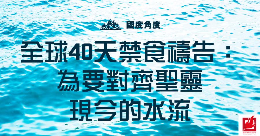 全球40天禁食禱告:為要對齊聖靈現今的水流 -【國度角度】專欄