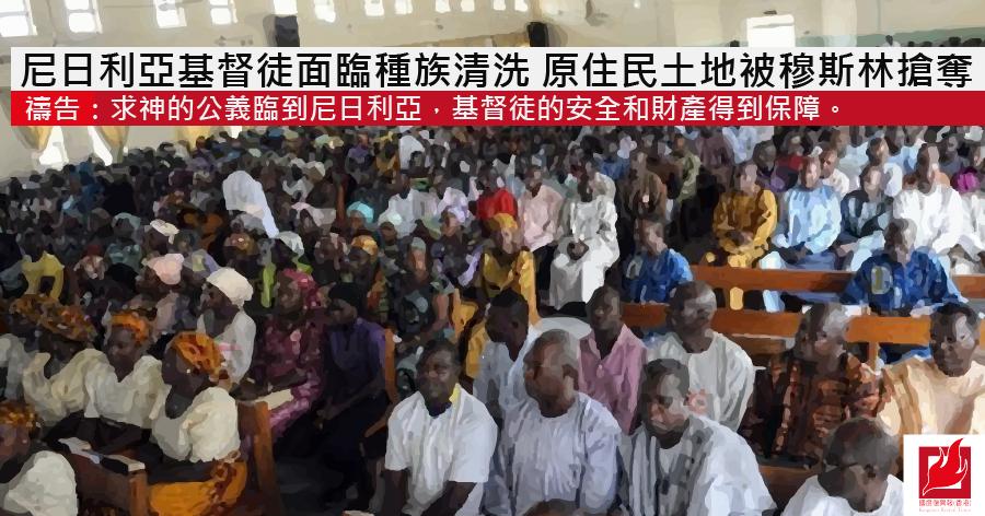 尼日利亞基督徒面臨種族清洗 原住民土地被穆斯林搶奪