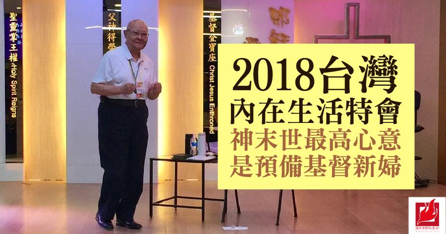 2018台灣內在生活特會 神末世最高心意是預備基督新婦