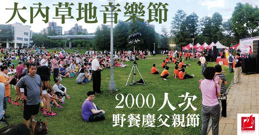 大內草地音樂節  2000人次野餐慶父親節