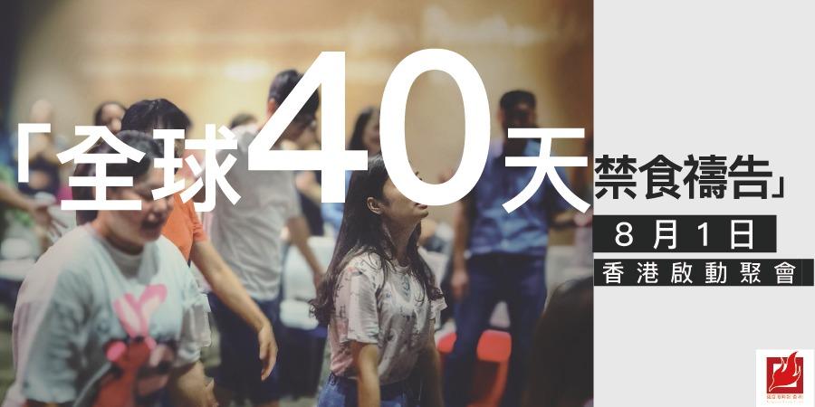 「全球40天禁食禱告」 8月1日香港啟動聚會