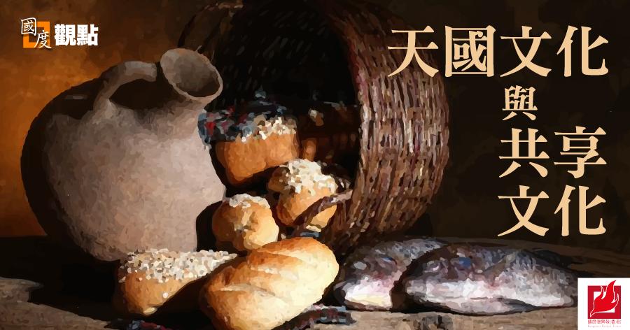 [國度觀點] 天國文化與共享文化