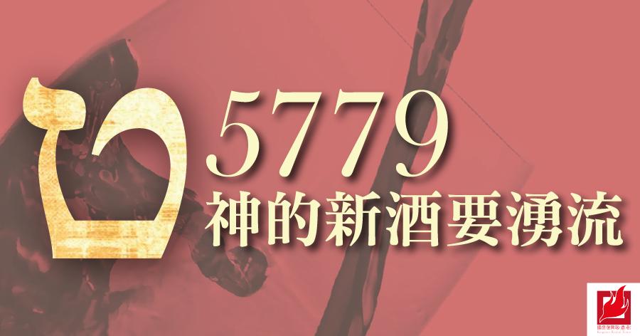 5779 神的新酒要湧流