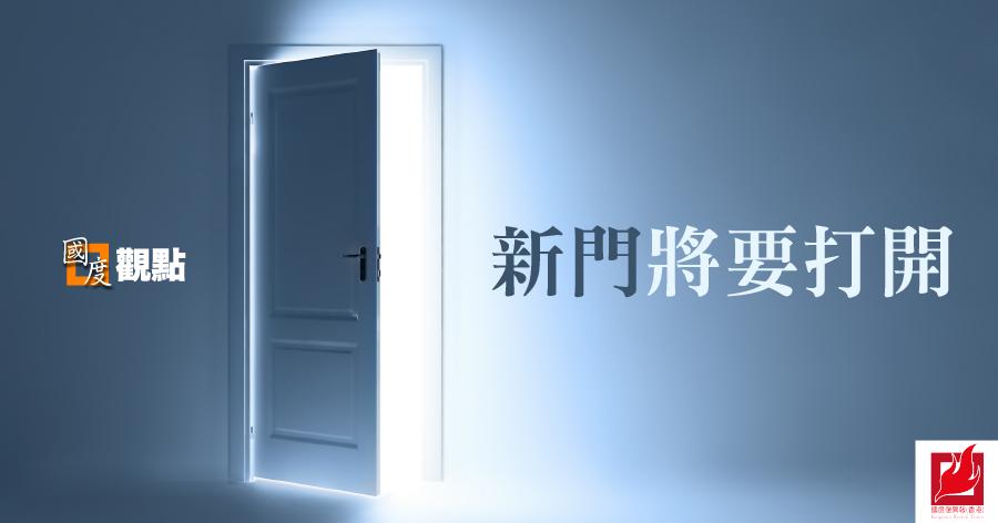 [國度觀點] 新門將要打開