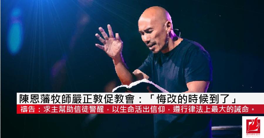 陳恩藩牧師嚴正敦促教會:「悔改的時候到了」