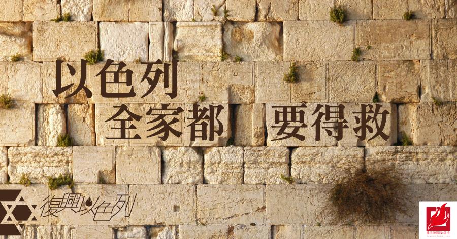 以色列全家都要得救 -【復興以色列】專欄