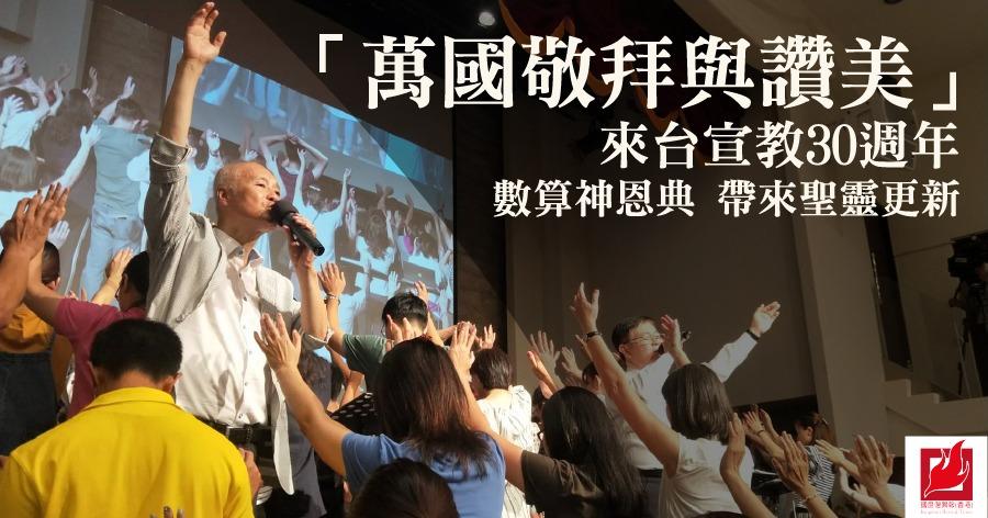 「萬國敬拜與讚美」來台宣教30週年 數算神恩典 帶來聖靈更新