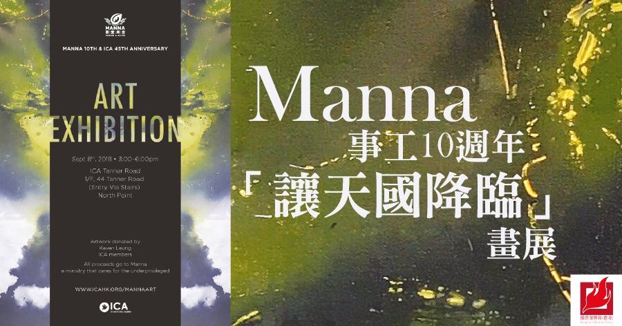 Manna事工10週年 「讓天國降臨」畫展