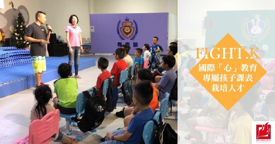 FIGHT.K國際「心」教育  專屬孩子課表栽培人才