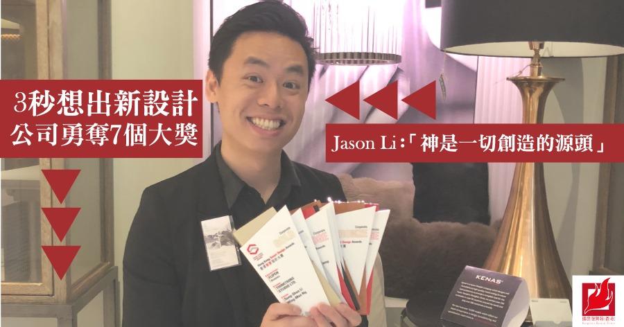 【Kingdom LIFE】3秒想出新設計  公司勇奪7個大獎  Jason Li:「神是一切創造的源頭」